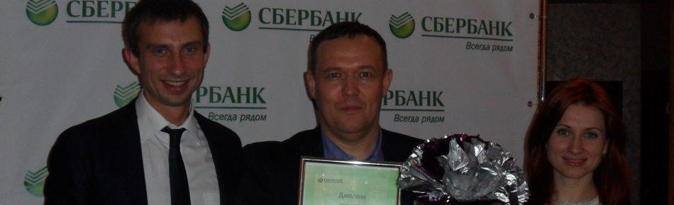 Награда от Сбербанка